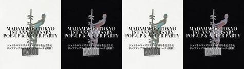 Sorayama_blog_20191110_475x135_20191110181501