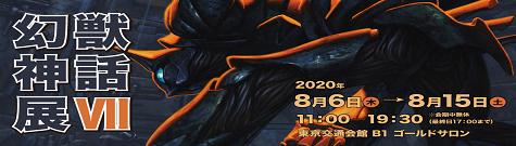 Sorayama_blog_20200726_475x135